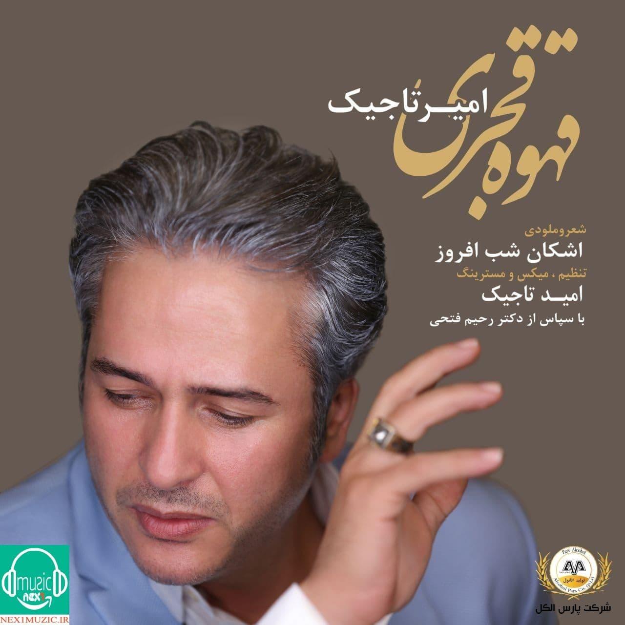آهنگِ جدید و زیبایِ امیر تاجیک به نامِ «قهوه قجری»