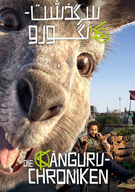 فیلم سرگذشت کانگورو دوبله فارسی The Kangaroo Chronicles 2020