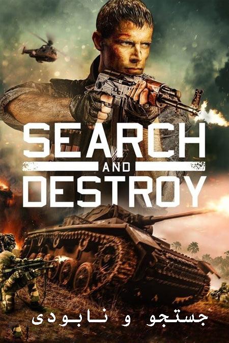 فیلم جستجو و نابودی دوبله فارسی Search and Destroy 2020