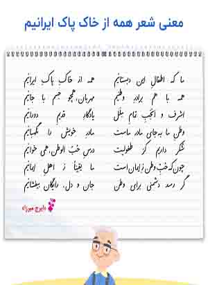 معنی شعر همه از خاک پاک ایرانیم فارسی ششم