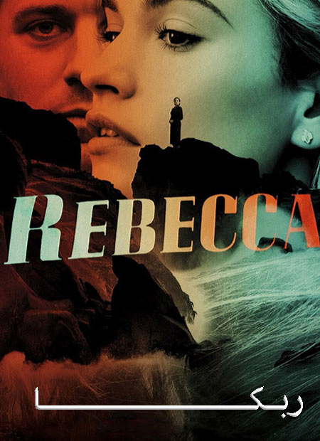 فیلم ربکا دوبله فارسی Rebecca 2020