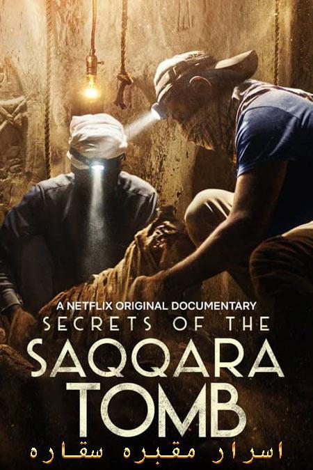 مستند اسرار مقبره سقاره دوبله فارسی Secrets of the Saqqara Tomb 2020