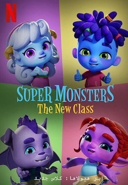 انیمیشن ابر هیولاها: کلاس جدید دوبله فارسی Super Monsters: The New Class 2020