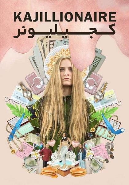 دانلود فیلم کجیلیونر با دوبله فارسی Kajillionaire 2020