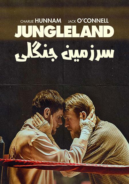 فیلم سرزمین جنگلی دوبله فارسی Jungleland 2019
