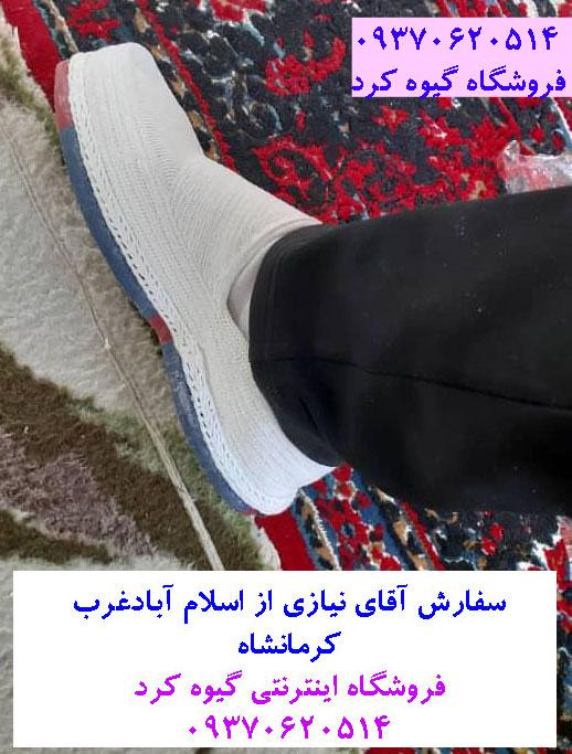 سفارش آقای نیازی از اسلام آباد غرب . استان کرمانشاه