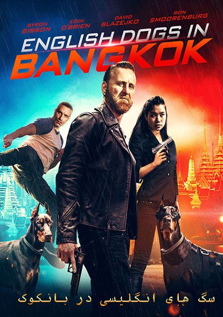 فیلم سگ های انگلیسی در بانکوک دوبله فارسی English Dogs in Bangkok 2020