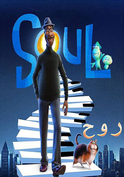 انیمیشن روح دوبله فارسی Soul 2020