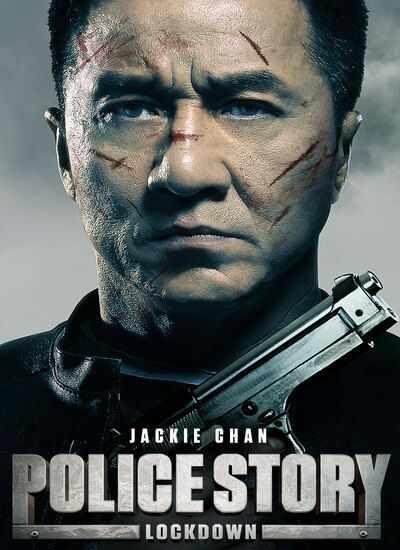 دانلود فیلم اکشن Police Story: Lockdown 2013 داستان پلیس 6 دوبله فارسی