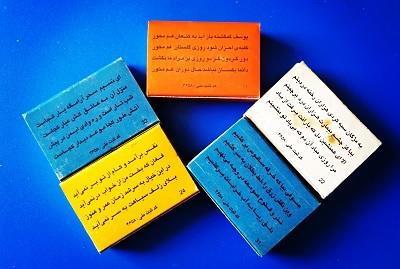 شهریار (4).jpg (400×269)