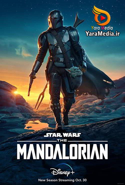 دانلود سریال The Mandalorian ماندالوریان فصل اول و دوم