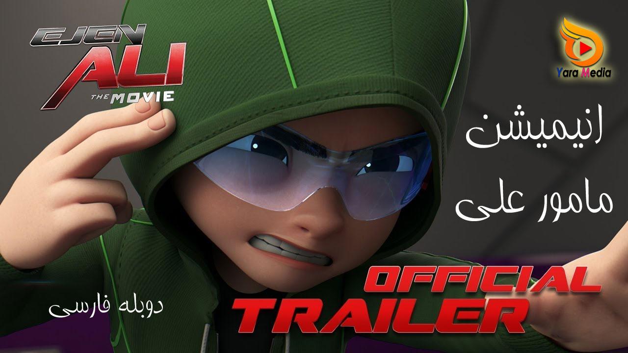 دانلود انیمیشن مامور علی Ejen Ali: The Movie 2020 با دوبله فارسی
