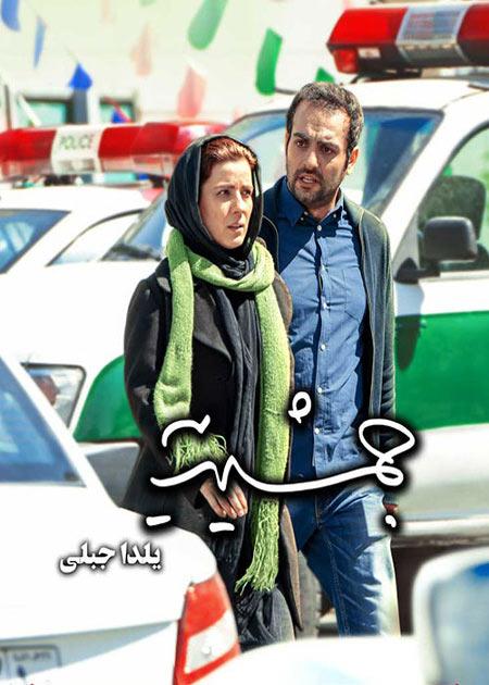فیلم ایرانی جمشیدیه Jamshidiyeh 1397