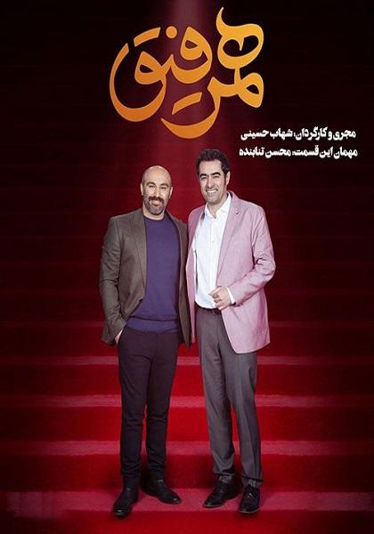 دانلود تاک شو همرفیق با حضور محسن تنابنده