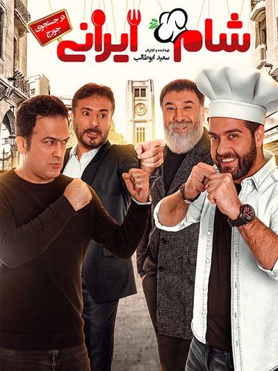 دانلود رایگان شام ایرانی فصل 11 – در جستجوی جورج