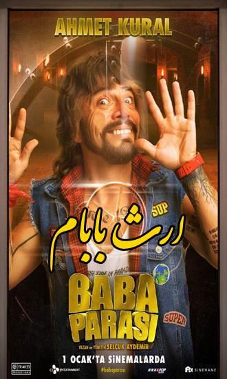 دانلود فیلم سینمایی ارث پدری Baba Parasi 2020 + زیرنویس فارسی