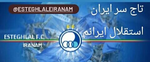 اخبارکوتاه از تاج سر ایران