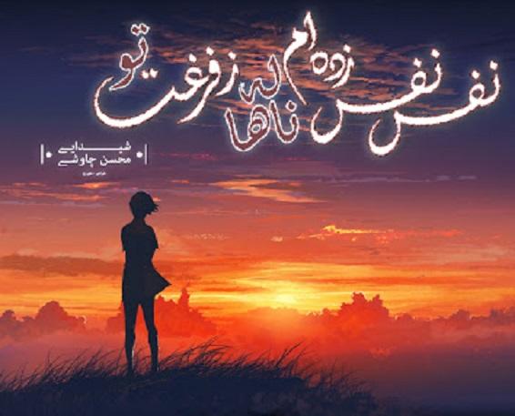 نسخه بیکلام آهنگ شیدایی از محسن چاوشی