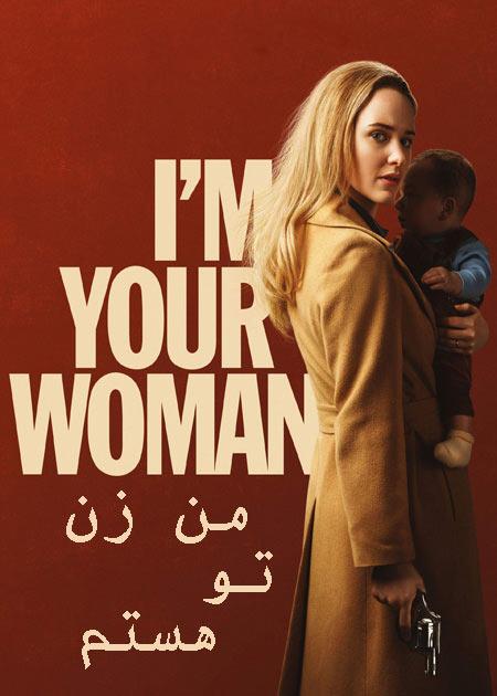فیلم من زن تو هستم دوبله فارسی I'm Your Woman 2020