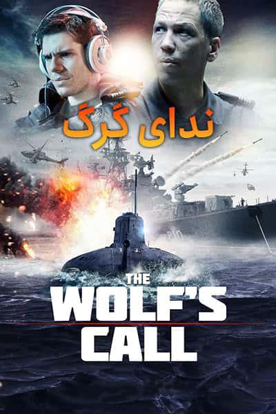 فیلم ندای گرگ دوبله فارسی 2019