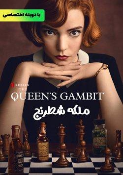 سریال ملکه شطرنج با دوبله فارسی The Queens Gambit