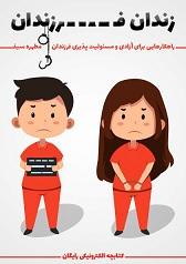 دانلود کتاب PDF زندان فرزندان