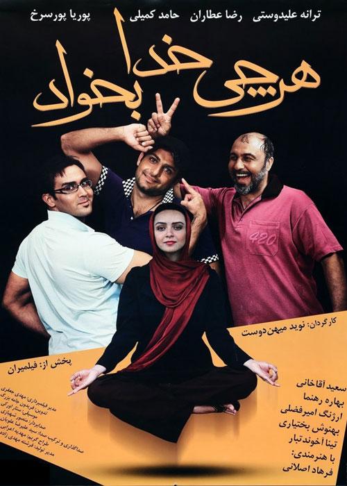 دانلود رایگان فیلم سینمایی ایرانی هر چی خدا بخواد با کیفیت عالی DVDRip