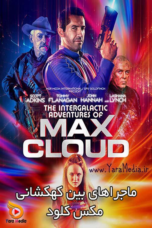 دانلود فیلم Max Cloud 2020 ماجراهای بین کهکشانی مکس کلود با دوبله فارسی
