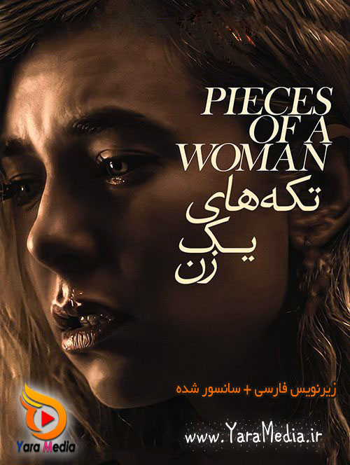 دانلود فیلم Pieces of a Woman 2020 تکه های یک زن با زیرنویس فارسی