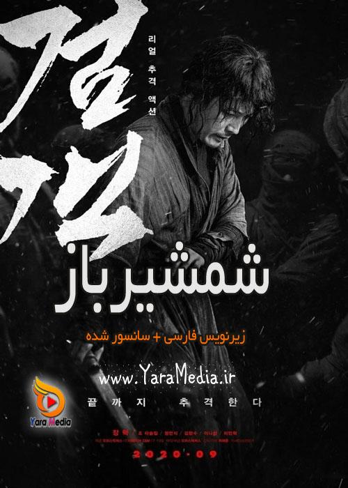 دانلود فیلم The Swordsman 2020 شمشیرباز با زیرنویس فارسی