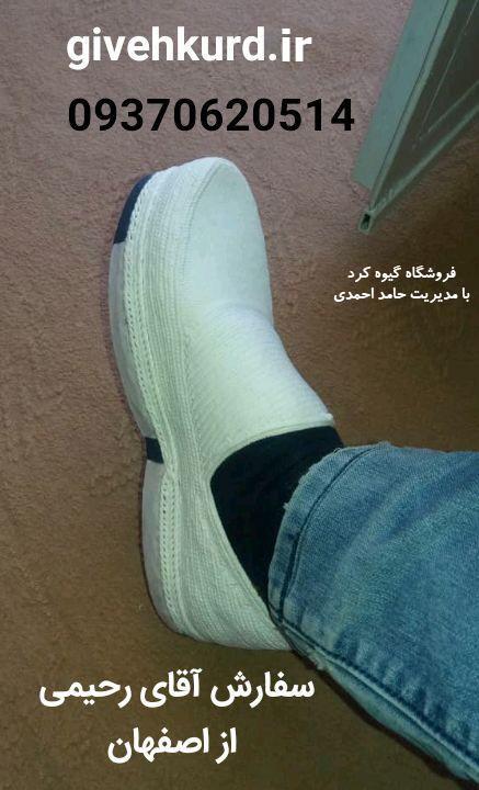 سفارش آقای رحیمی از اصفهان . فروشگاه گیوه کرد
