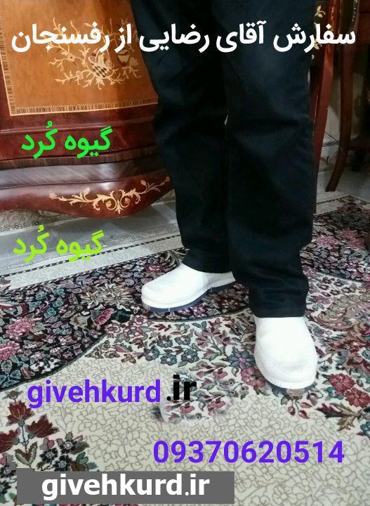 سفارش مشتری فروشگاه گیوه کرد . استان کرمان . رفسنجان . آقای رضایی