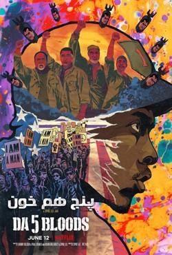 فیلم پنج هم خون با دوبله فارسی