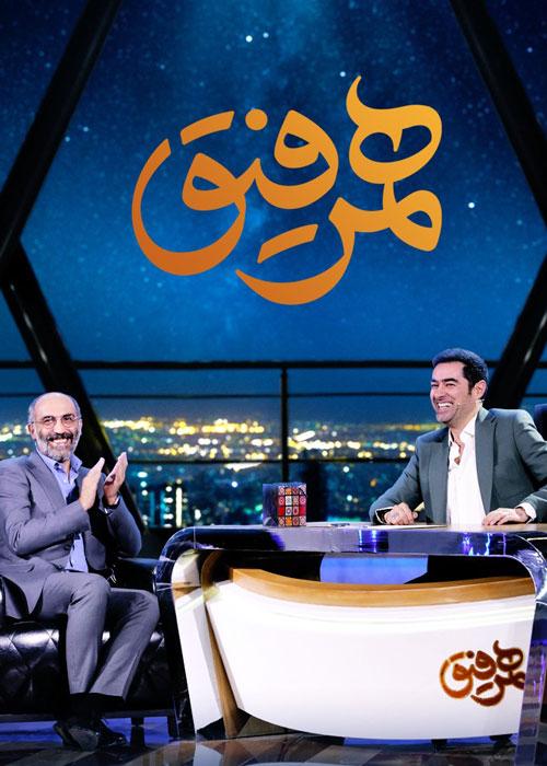 دانلود رایگان برنامه همرفیق قسمت 6 ششم – هادی حجازی فر