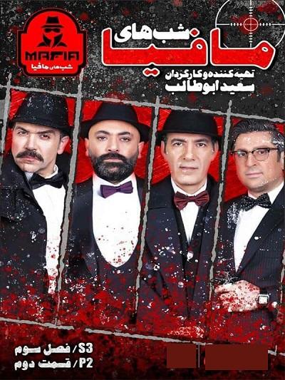 دانلود رایگان مسابقه شب های مافیا فصل 3 قسمت 2