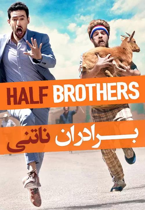فیلم برادر ناتنی دوبله فارسی 2020
