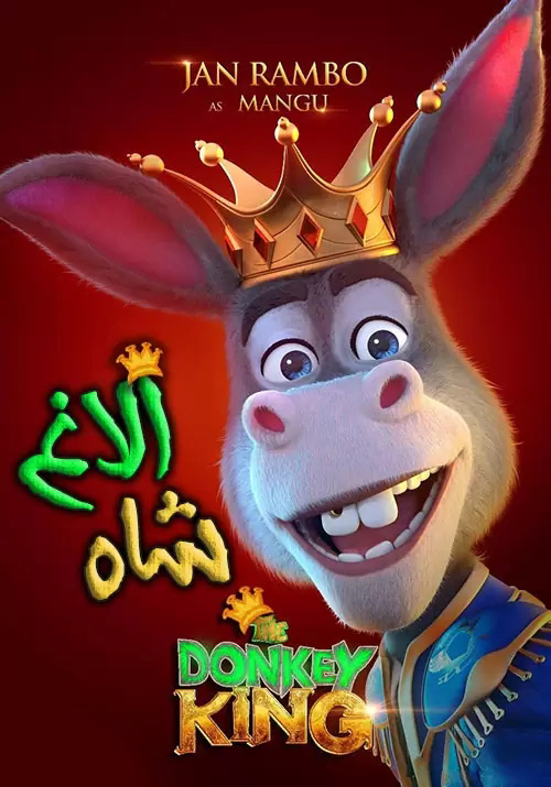انیمیشن الاغ شاه دوبله فارسی