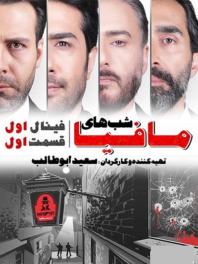دانلود رایگان مسابقه شب های مافیا فینال قسمت 1