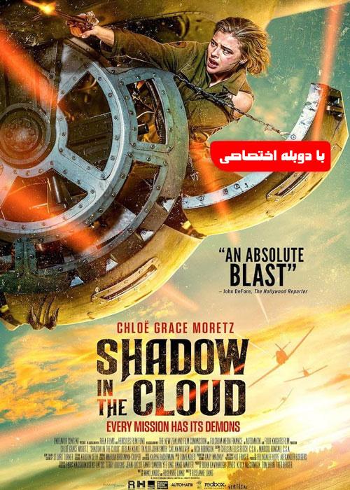 فیلم سایه در ابر دوبله فارسی Shadow in the Cloud 2020
