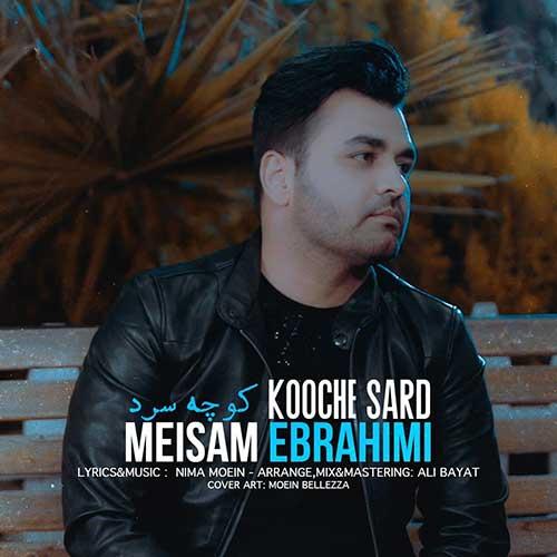 نسخه بیکلام آهنگ کوچه ی سرد از میثم ابراهیمی