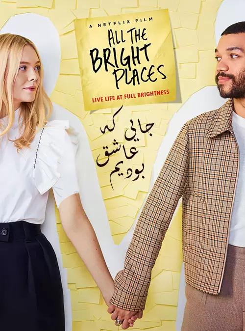 فیلم جایی که عاشق بودیم دوبله فارسی All the Bright Places 2020