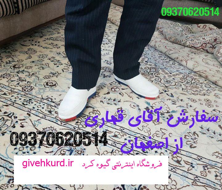 سفارش آقای قهاری از اصفهان
