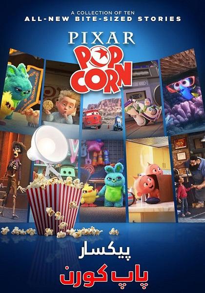 دانلود انیمیشن سریالی پیکسار پاپ کورن Pixar Popcorn 2021