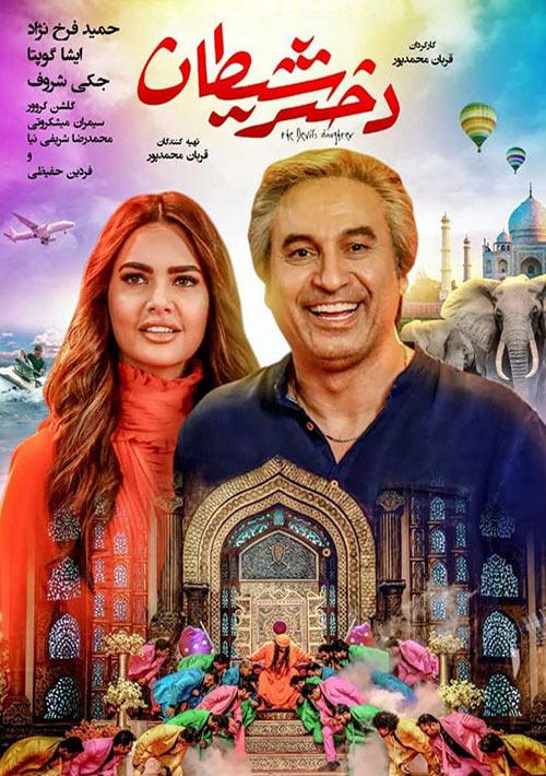 فیلم ایرانی دختر شیطان Devils Daughter 1398
