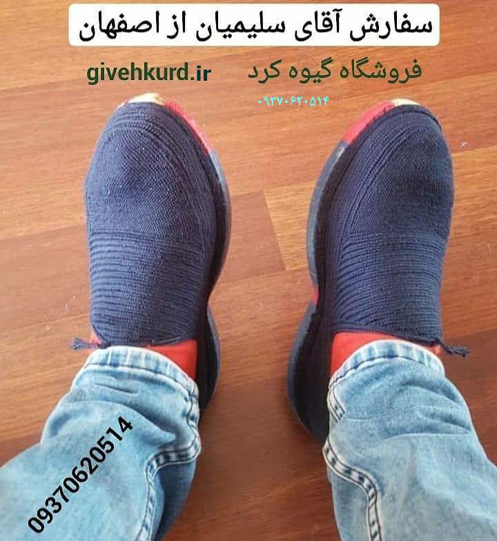 سفارش آقای سلیمیان از شهر اصفهان . گیوه سرمه ای