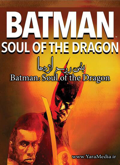 دانلود فیلم بتمن روح اژدها Batman: Soul of the Dragon دوبله فارسی