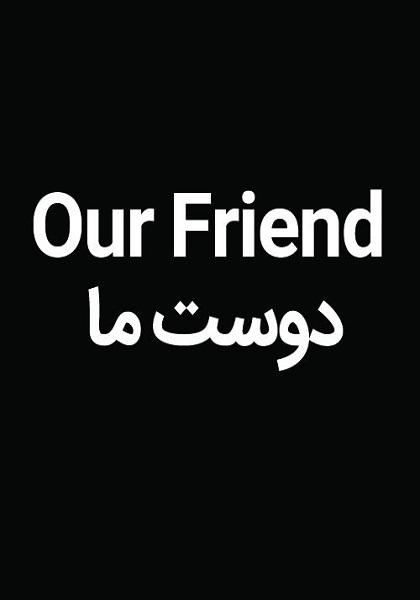 دانلود فیلم دوست ما دوبله فارسی Our Friend 2019