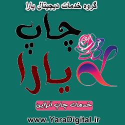 خدمات آنلاین چاپ یارا