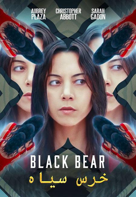 فیلم خرس سیاه دوبله فارسی Black Bear 2020