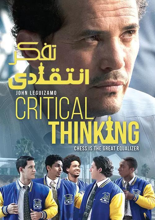 فیلم تفکر انتقادی دوبله فارسی Critical Thinking 2020